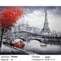 Париж Раскраска по номерам на холсте Molly