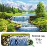 Крупно Весенние воды AG2317