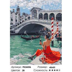 Отдых в Венеции Раскраска картина по номерам на холсте PK26056