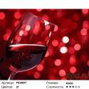 Бокал красного вина Раскраска картина по номерам на холсте