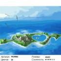 Остров любви Раскраска картина по номерам на холсте