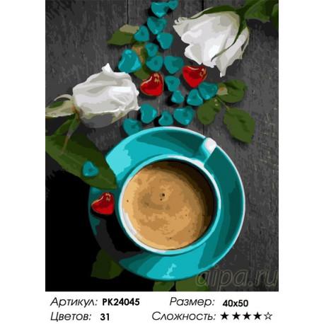 Сложность и количество цветов Кофе с молоком Раскраска картина по номерам на холсте PK24045