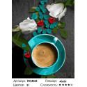 Кофе с молоком Раскраска картина по номерам на холсте