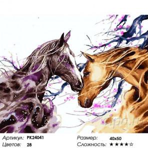 Сложность и количество цветов Акварельные лошади Раскраска картина по номерам на холсте PK24041