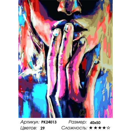 Сложность и количество цветов Разноцветная тишина Раскраска картина по номерам на холсте PK24013