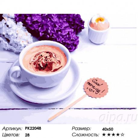 чашка кофе раскраска картина по номерам на холсте Pk22048
