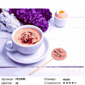 Чашка кофе Раскраска картина по номерам на холсте