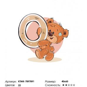 Медвежoнок с буквой O Раскраска по номерам на холсте Живопись по номерам KTMK-7897891