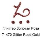 71469 Глиттер Золотая роза Контур Универсальная краска Fashion Dimensional Paint Plaid