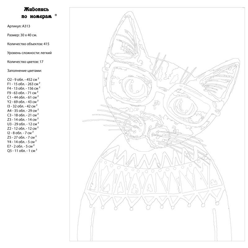 A313 кот в свитере раскраска по номерам на холсте живопись