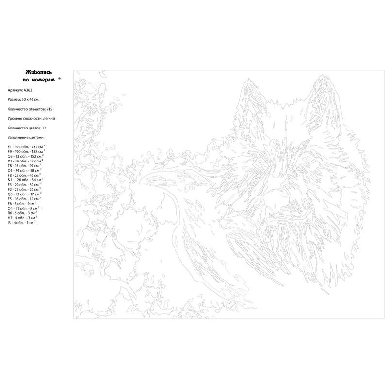 A363 80x100 волк и ворон раскраска по номерам на холсте