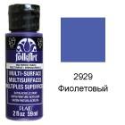 2929 Фиолетовый Для любой поверхности Сатиновая акриловая краска Multi-Surface Folkart Plaid