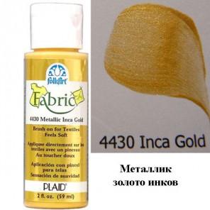 4430 Золото Инков Металлик Краска по ткани Fabric FolkArt Plaid