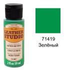 71419 Зелёный Для кожи и винила Акриловая краска Leather Studio Plaid