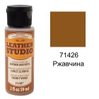 71426 Ржавчина Для кожи и винила Акриловая краска Leather Studio Plaid