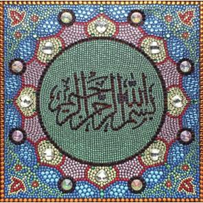 В рамке Во имя Аллаха Алмазная вышивка термостразами Преобрана 0203