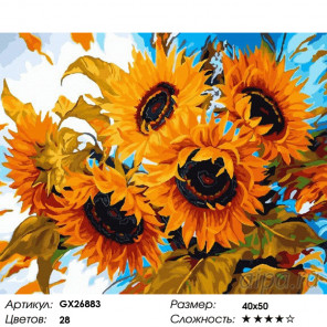 Количество цветов и сложность Подсолнухи на фоне неба Раскраска картина по номерам на холсте GX26883