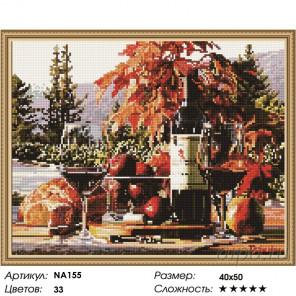 Количество цветов и сложность Натюрморт с вином и фруктами Алмазная мозаика вышивка Painting Diamond NА155