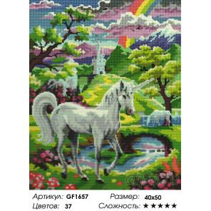 Количество цветов и сложность Сказочный единорог вышивка Алмазная мозаика вышивка Painting Diamond GF1657