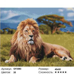 Количество цветов и сложность Царь зверей вышивка Алмазная мозаика вышивка Painting Diamond GF3383