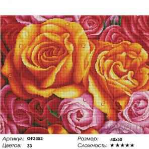 Количество цветов и сложность Яркие розы вышивка Алмазная мозаика вышивка Painting Diamond GF3353