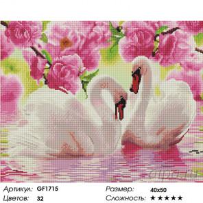 Количество цветов и сложность Лебединая верность вышивка Алмазная мозаика вышивка Painting Diamond GF1715