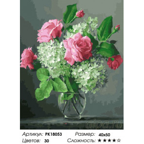 Количество цветов и сложность Розовая роза и гортензия Раскраска картина по номерам на холсте PK18053