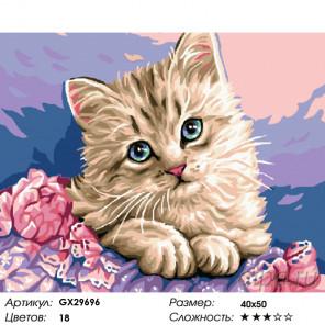 Количество цветов и сложность Скучает Раскраска картина по номерам на холсте GX29696