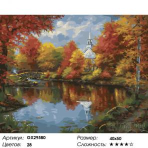 Количество цветов и сложность Золотая осень возле пруда Раскраска картина по номерам на холсте GX29580