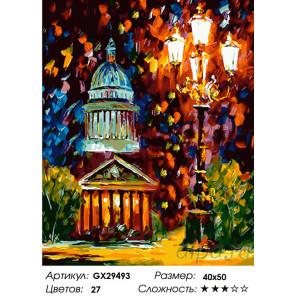 Количество цветов и сложность В свете фонаря Раскраска картина по номерам на холсте GX29493