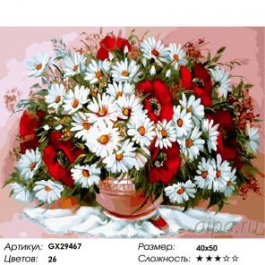 Количество цветов и сложность Маки и ромашки в букете Раскраска картина по номерам на холсте GX29467
