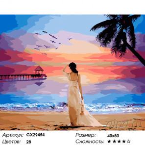 Количество цветов и сложность Любуясь закатом Раскраска картина по номерам на холсте GX29454