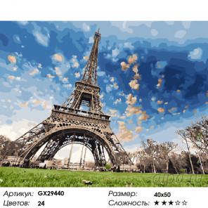Количество цветов и сложность Небо Парижа Раскраска картина по номерам на холсте GX29440
