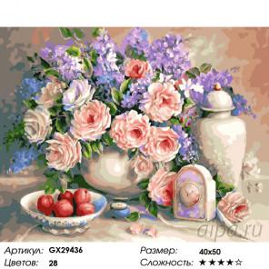 Количество цветов и сложность Прекрасный натюрморт Раскраска картина по номерам на холсте GX29436