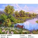 Количество цветов и сложность Ромашковый берег Раскраска картина по номерам на холсте GX29372
