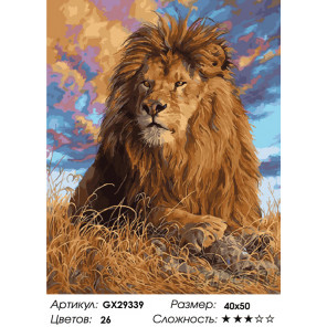 Количество цветов и сложность Грозный царь зверей Раскраска картина по номерам на холсте GX29339