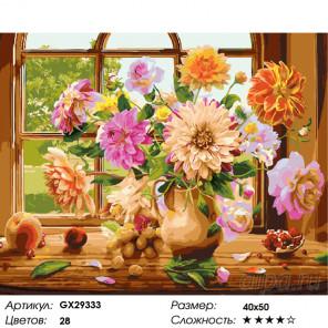 Количество цветов и сложность Натюрморт осени Раскраска картина по номерам на холсте GX29333