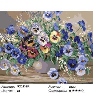 Количество цветов и сложность Милый букет анютиных глазок Раскраска картина по номерам на холсте GX29315