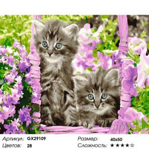 Количество цветов и сложность Пушистые друзья на качелях Раскраска картина по номерам на холсте GX29109