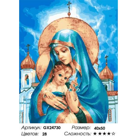 Сложность и количество цветов Мадонна с младенцем Раскраска картина по номерам на холсте GX24730