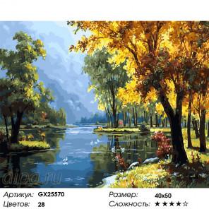 Сложность и количество цветов Осеннее озеро Раскраска картина по номерам на холсте GX25570