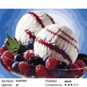Сложность и количество цветов Пломбир с ягодами Раскраска картина по номерам на холсте GX27227