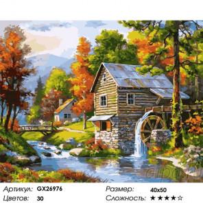 Сложность и количество цветов Водяная мельница Раскраска картина по номерам на холсте GX26976