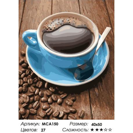 чашка ароматного кофе раскраска картина по номерам на холсте мса150
