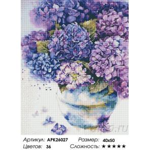 Сложность и количество цветов Букетик гортензии Алмазная вышивка мозаика на подрамнике APK26027