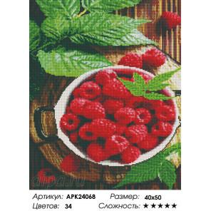 Сложность и количество цветов Малиновое счастье Алмазная вышивка мозаика на подрамнике APK24068