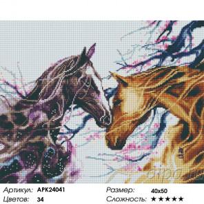Сложность и количество цветов Акварельные лошади Алмазная вышивка мозаика на подрамнике APK24041