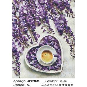 Сложность и количество цветов Лаванда и капучино Алмазная вышивка мозаика на подрамнике APK24033
