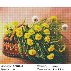Сложность и количество цветов Одуванчики в корзинке Алмазная вышивка мозаика на подрамнике APK22063