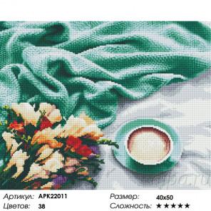 Сложность и количество цветов Цветы и кофе Алмазная вышивка мозаика на подрамнике APK22011